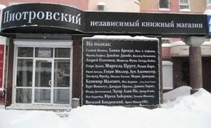 Пиотровский. Независимый книжный магазин | art59.ru