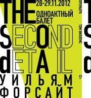 The Second Detail | art59.ru